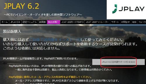 Jplay2_2