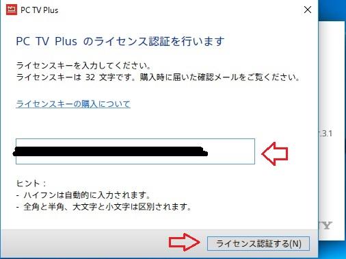 PC TV Plus 製品版のご購入について PC TV Plus ...